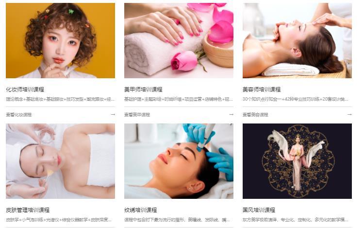 成妆化妆学校