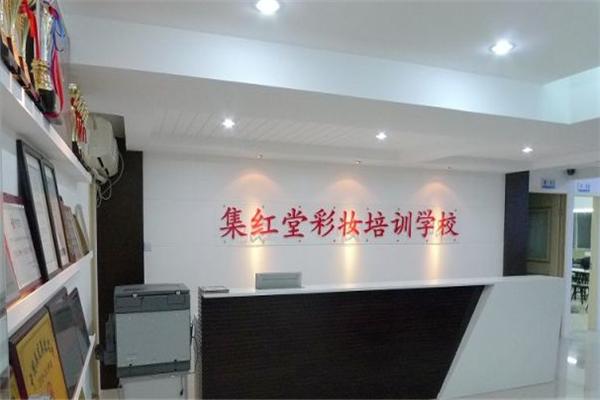 集红堂彩妆培训学校